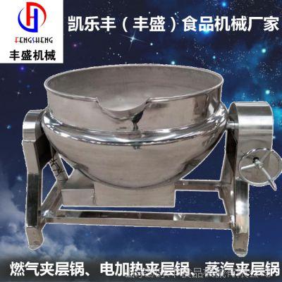 2018高粘度食品熬制搅拌炒锅 燃气煮肉锅 乳化夹层锅 凯乐丰