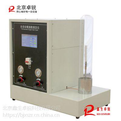 北京卓锐品牌YZS-8A型触摸屏全自动氧指数测定仪(智能型)