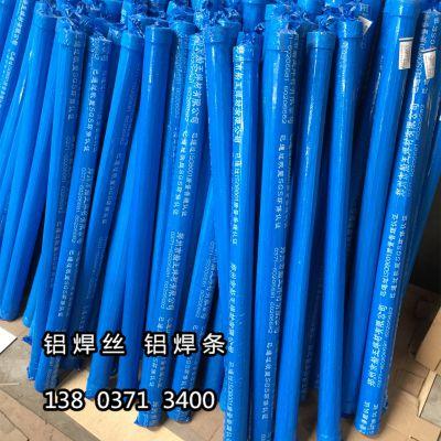 电力铝合金焊接铝合金支架焊接专用河南船王铝焊丝4043