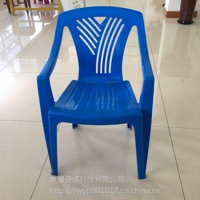 塑料椅子模具注塑成型 靠背椅模具开发设计加工 日用品哪里可以开模