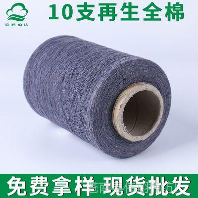 厂家直销10支再生色纱 灰色全棉色纱供应 各种规格再生棉纺纱线