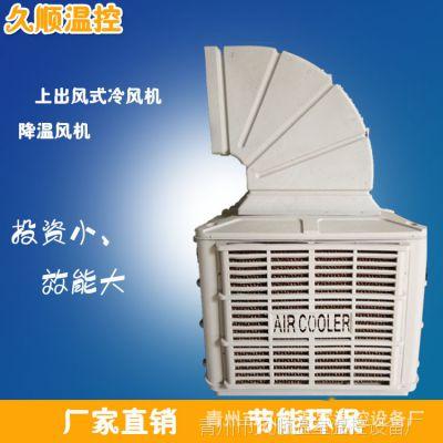 上出风式降温风机 水冷风机 工业车间厂房环保冷风机厂家
