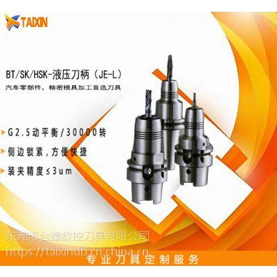 优势批发韩国进口液压刀柄 BT/SK/HSK系列液压刀柄 油压刀柄