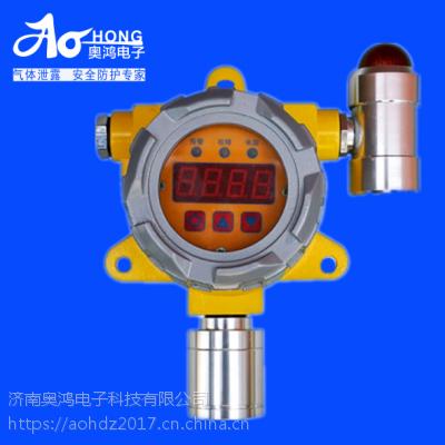 济南奥鸿AH-11 环氧乙烷气体报警器 新疆乌努木齐