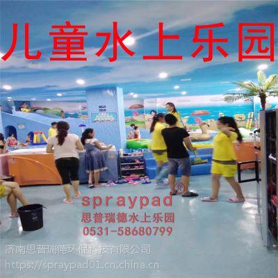 室内儿童环保pvc水上乐园一站式服务提供商-济南思普瑞德期待您的加盟