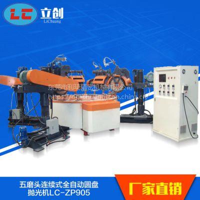 立创 玻璃门全自动砂光机 全自动抛光机 LC-ZP905