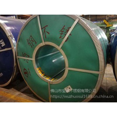 201佛山不锈钢材料 201不锈钢销售总部 广东宏旺