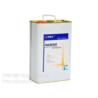 华奇士QIS-6002硅胶TPU包金属专用高温模压处理粘接剂
