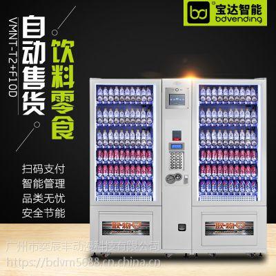 厂家直供VMNT-T2+10D水果饮料智能贩卖机 豆浆包子自动售货机 饮料零食自动售货机