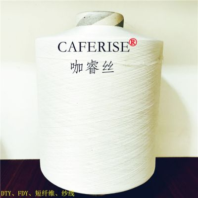 咖啡碳丝、咖啡碳面料、咖睿丝、功能健康纤维综合供应商