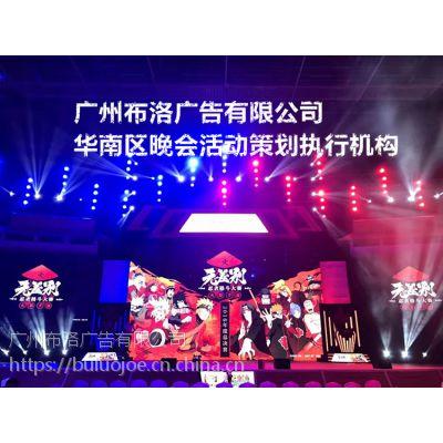 会议年会视觉设计 广州会议会务年会晚会视觉设计舞美设计公司