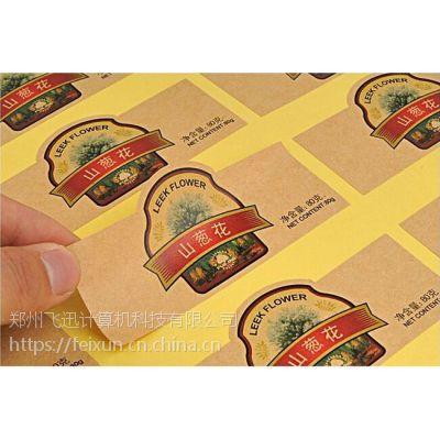 不干胶标签设计印刷厂家