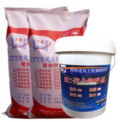 聚合物水泥砂浆和普通砂浆究竟有什么区别?