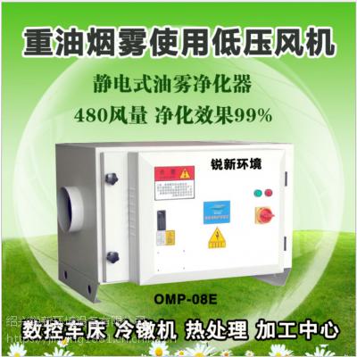绍兴锐新工业小型油烟净化器 磨床设备收集器 cnc 静电分离器