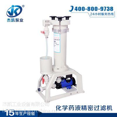 湛江380V化学液过滤机耐高温电镀过滤机