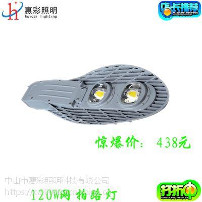 120W光控感应路灯