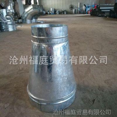 厂家生产白铁变径大小头 直径300变200 镀锌板大小头