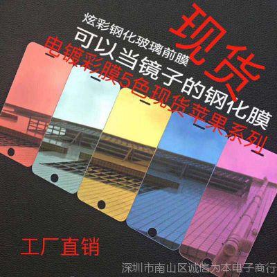 NEW 新款5G 6G 6plus 7G 7plus 8G 8plus iPhone-X炫彩镜子钢化膜