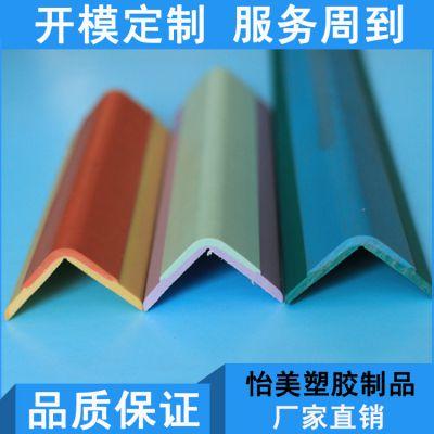塑料护角广东厂家 塑胶护角价格