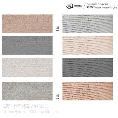 陕西软砖软瓷代理百代软瓷砖软石可定制