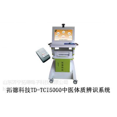 北京拓德科技中医体质辨识仪一体机低价促销