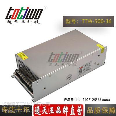 通天王开关电源(500W)电源变压器、集中供电监控TTW-500-36