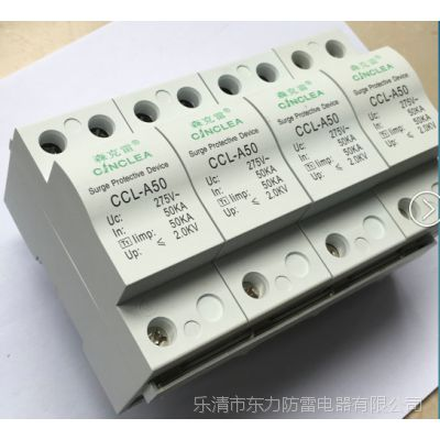大量供应  Limp50KAUP2.5 一级电涌保护器 厂家直销 现货