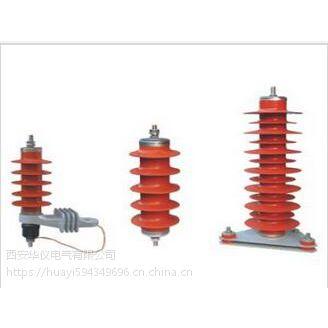 西安华仪电气供应10KV线路型,电站型氧化锌避雷器价格便宜