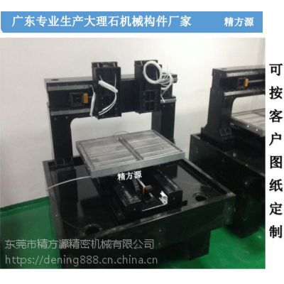 广东实力厂家精方源,大理石平台 构件 量具,花岗石平板构件
