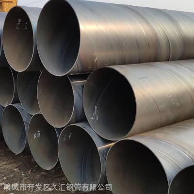 工程排洪、河道泄洪、焊接钢管DN1200 河道穿越、螺纹钢管厂家供应