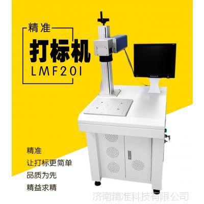 光纤激光打标机 金属打码机 高速激光打标机 标牌打号机