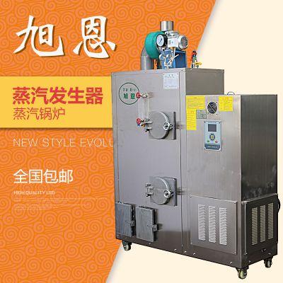 旭恩室燃炉50KG生物质颗粒蒸汽发生器蒸柜蒸箱等设备