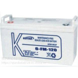 蓄电池现货供应KSTAR阀控密封式铅酸蓄电池6-FM-120科士达12v120电瓶