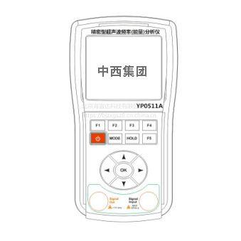 (WLY)中西超声波功率(声强)测量仪 型号:CS33-YP0511A库号:M311965