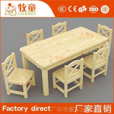广州牧童供应儿童学习桌椅 实木幼儿园桌椅定制