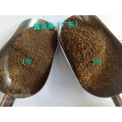 酱油糟 是很好的蛋白质饲料原料之一联系人王13230976532