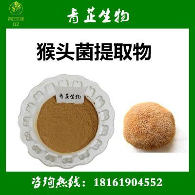 猴头菌提取物 猴头菌粉 厂家现货 喷雾干燥 速溶粉 青芷生物