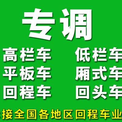 深圳坪山到浙江金华义乌东阳永康9米6/13米/17米5高栏车平板车厢式车长途包车运输