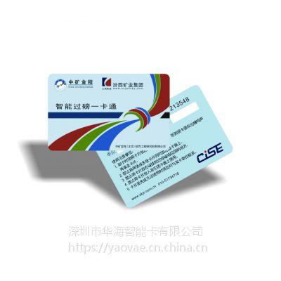 厂家定制非接触智能IC卡高频rfid射频感应卡复旦F08卡印刷m1卡