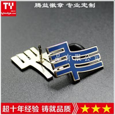 南方电网胸针直销-廊坊纪念章定做-湖南长沙奖牌订制-北京胸牌胸针设计定制