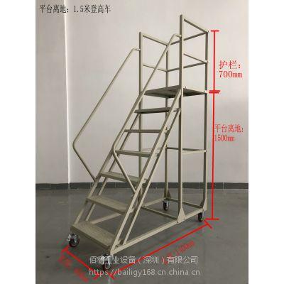深圳佰利平台离地1.5米超市取货梯工业仓库登高梯移动登高车BL-DGC-015