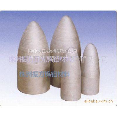 钼顶头毛坯 钼顶头机加工 株洲振方亚光钨钼厂