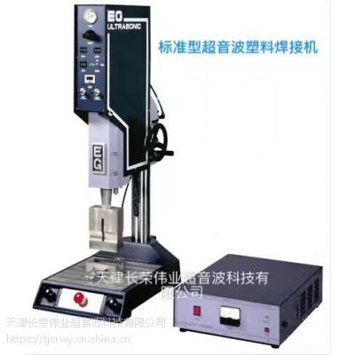 供应长荣伟业超音波塑料焊接机