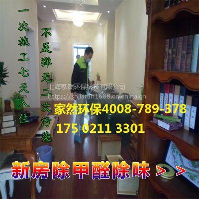 上海市黄浦区除甲醛公司