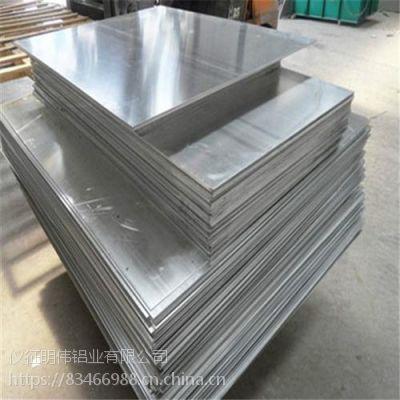 仪征明伟铝业(图)、铝板厂、铝板