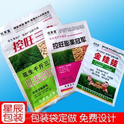 供应农药花生三遍药袋 定做花生肥袋 一千起印 1000起印 星辰包装