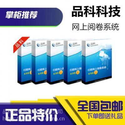 郑州【品科】网上阅卷系统可调取各种数据