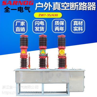 ZW7真空断路器 ZW7-35 ZW7-40.5 ZW7-40.5630户外35KV高压开关