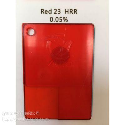 特价供应透明红HRR/23#红