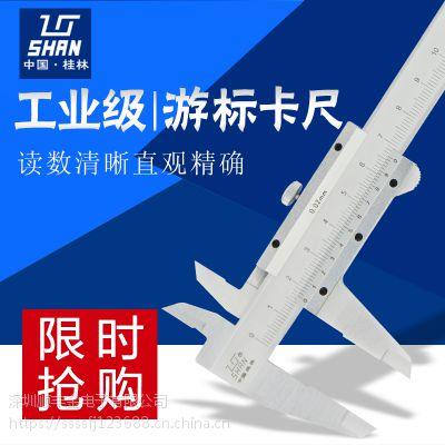 桂林游标卡尺0-150/0-200/0-300mm不锈钢卡尺数显带表精密量具测量尺